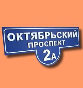tablichka1